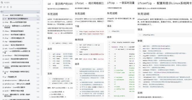 1303页Linux命令速查手册,覆含550多个常用命令,建议收藏  linux常用命令 第5张