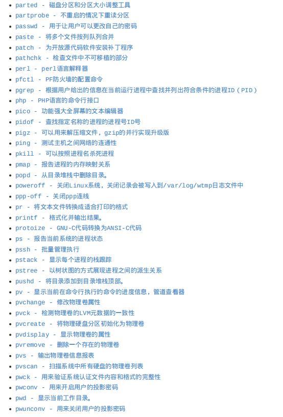 1303页Linux命令速查手册,覆含550多个常用命令,建议收藏  linux常用命令 第6张