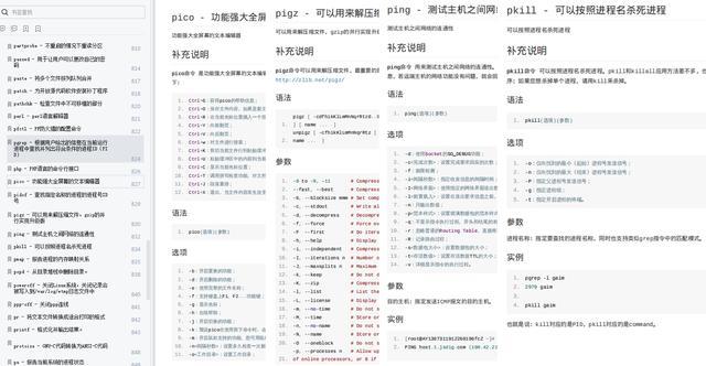 1303页Linux命令速查手册,覆含550多个常用命令,建议收藏  linux常用命令 第7张