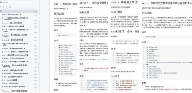 1303页Linux命令速查手册,覆含550多个常用命令,建议收藏  linux常用命令 第9张