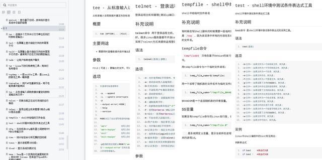 1303页Linux命令速查手册,覆含550多个常用命令,建议收藏  linux常用命令 第11张