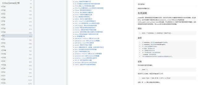 升级!1347页570多个Linux命令,常用命令一键速查,PDF建议收藏  linux常用命令 第3张