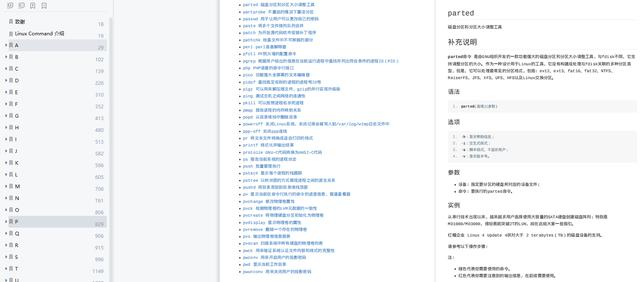 升级!1347页570多个Linux命令,常用命令一键速查,PDF建议收藏  linux常用命令 第4张