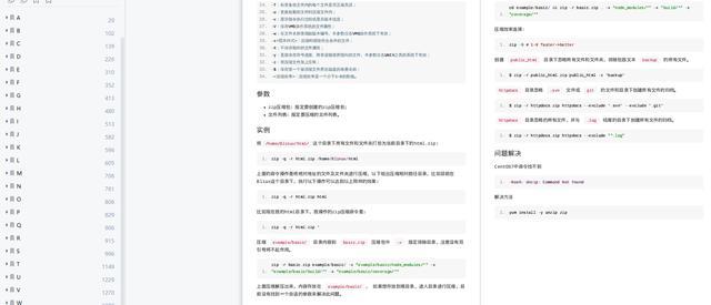升级!1347页570多个Linux命令,常用命令一键速查,PDF建议收藏  linux常用命令 第6张