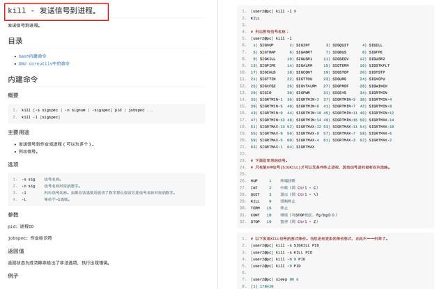 Linux常用命令全集整理!550多个命令,PDF开放下载,手慢无  linux常用命令 第10张