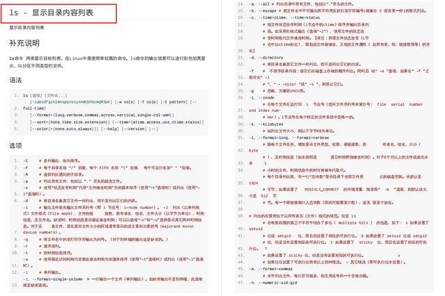 Linux常用命令全集整理!550多个命令,PDF开放下载,手慢无  linux常用命令 第11张
