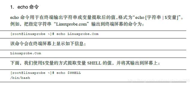 Linux的常用命令  linux常用命令 第2张