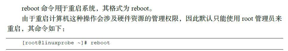 Linux的常用命令  linux常用命令 第5张