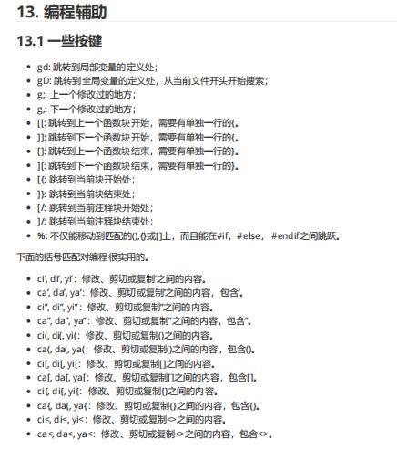 50个Vim操作命令,全是最常用最基础的命令,错过血亏建议收藏  linux常用命令 第6张