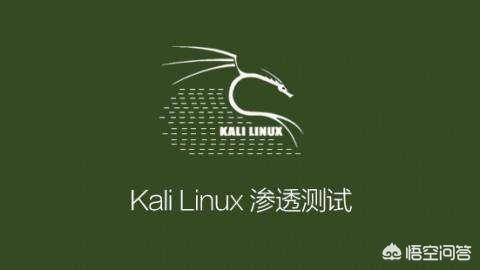 要想学会Kali linux事先需要掌握哪些知识?  linux技巧 第1张
