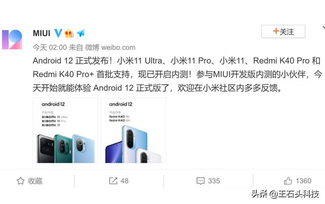 安卓12正式推送,MIUI系统率先适配,首批升级机型已确定  安卓12 第2张