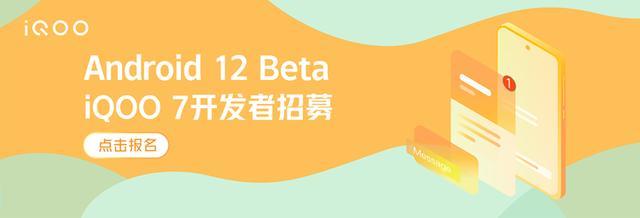 国内第一款Android 12尝鲜手机,iQOO 7已开启安卓12 Beta招募  安卓12 第1张