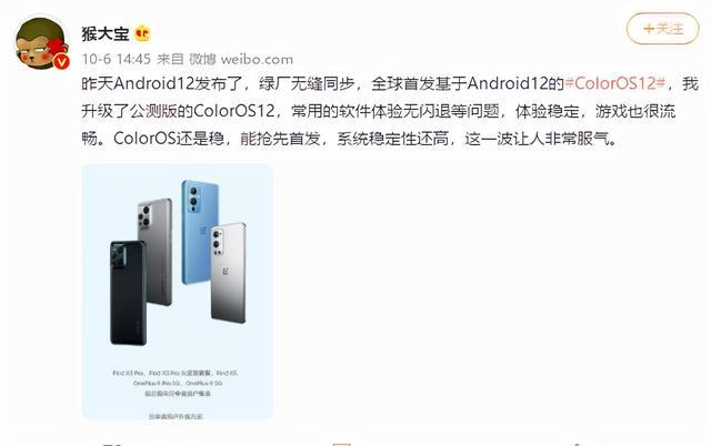 """手机圈也有""""超前点播""""!首发适配安卓12,ColorOS 12流畅度如何  安卓12源代码 第4张"""