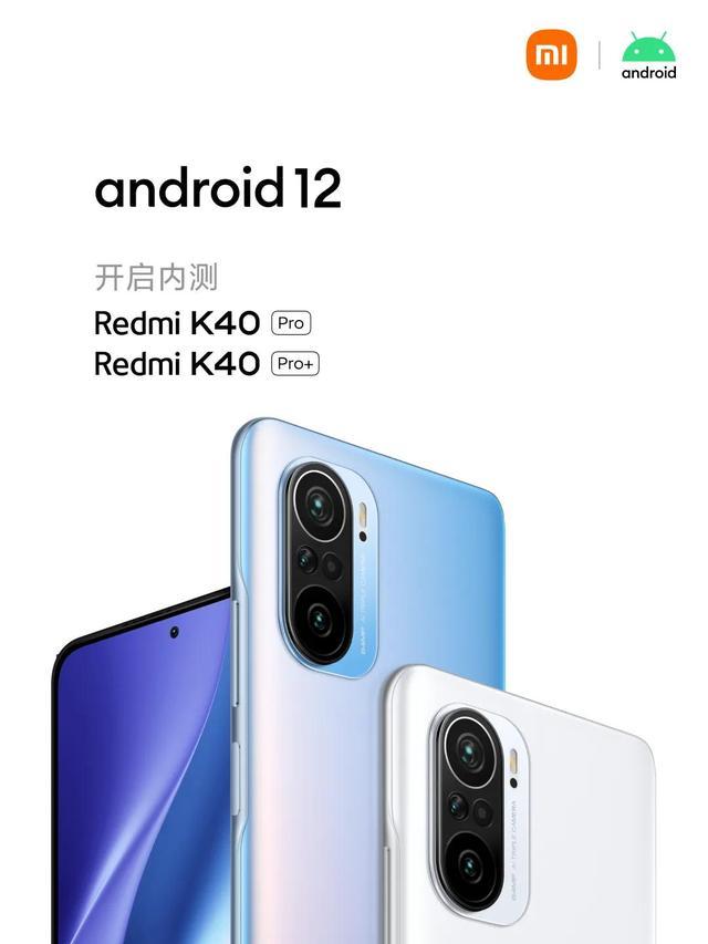 小米5款机型支持Android 12正式版  安卓12源代码 第2张
