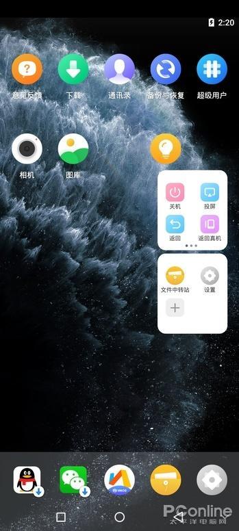 安卓之中还能运行安卓!神奇的安卓虚拟机App  安卓虚拟机 第4张