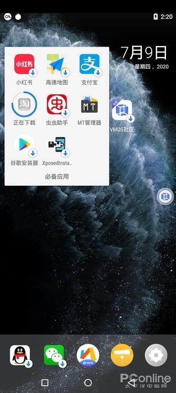 安卓之中还能运行安卓!神奇的安卓虚拟机App  安卓虚拟机 第11张