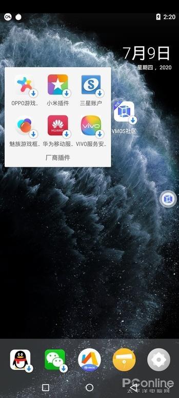 安卓之中还能运行安卓!神奇的安卓虚拟机App  安卓虚拟机 第22张