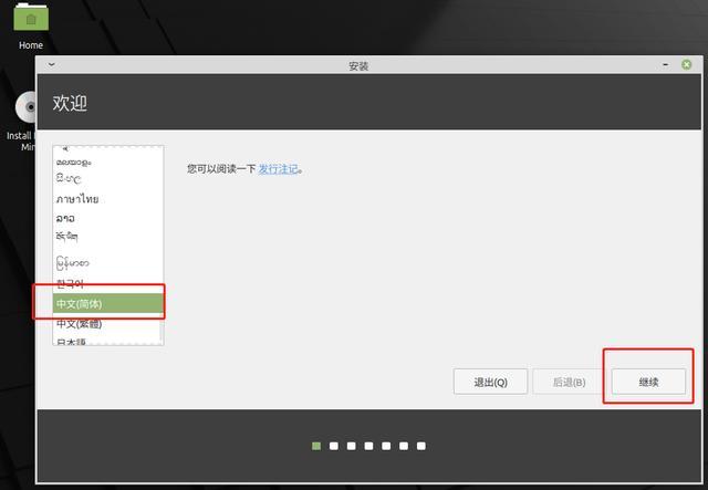 公认比Ubuntu更好用的个人桌面级 Linux 操作系统  Debian linux 第7张