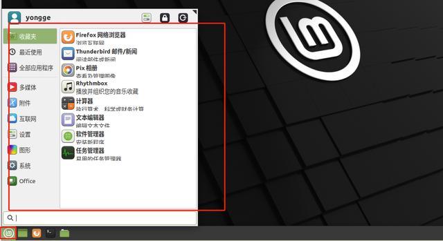公认比Ubuntu更好用的个人桌面级 Linux 操作系统  Debian linux 第17张