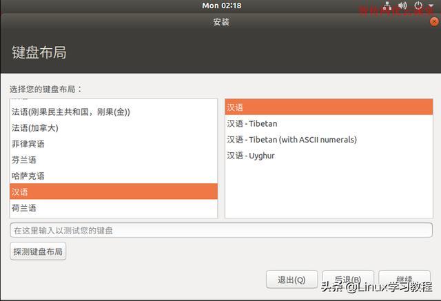 图文并茂演示Ubuntu系统安装过程  Ubuntu linux 第2张