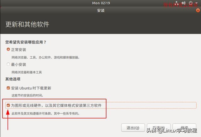 图文并茂演示Ubuntu系统安装过程  Ubuntu linux 第3张