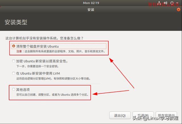 图文并茂演示Ubuntu系统安装过程  Ubuntu linux 第4张