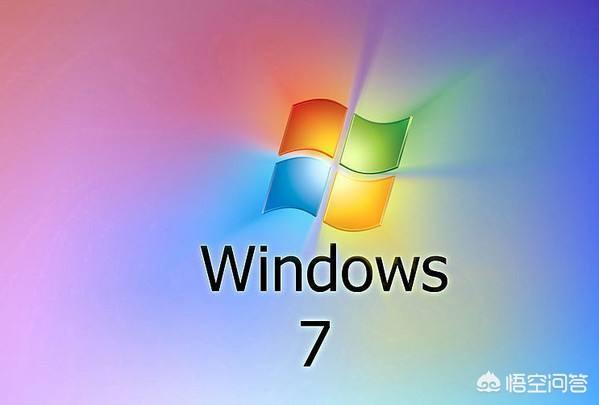 有必要把windows7换成windows10吗?  windows7 第2张