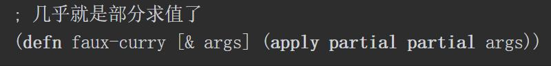 Clojure 部分求值与部分应用  第1张