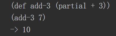 Clojure 部分求值与部分应用  第2张