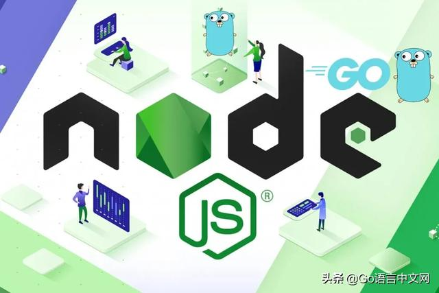 Nodejs 与 Golang 的比较:Web 开发人员选择哪个最佳?  第1张