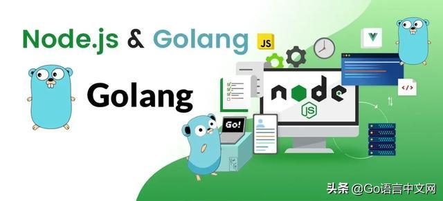 Nodejs 与 Golang 的比较:Web 开发人员选择哪个最佳?  第2张