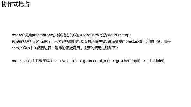 万字长文深入浅出 Golang Runtime版本演进、调度、内存及实践  第14张