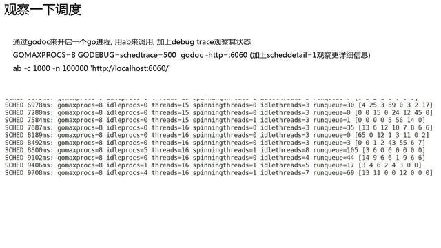 万字长文深入浅出 Golang Runtime版本演进、调度、内存及实践  第38张