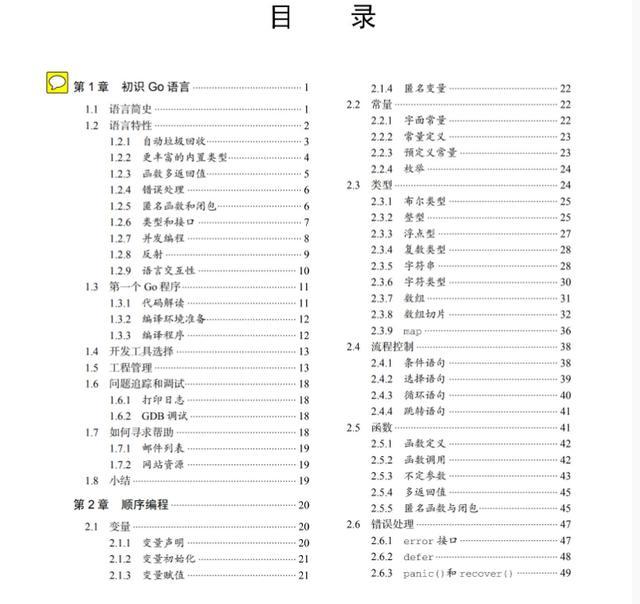 245页Go语言编程文档,从入门到进阶(PDF可下载)  Go语言 第4张