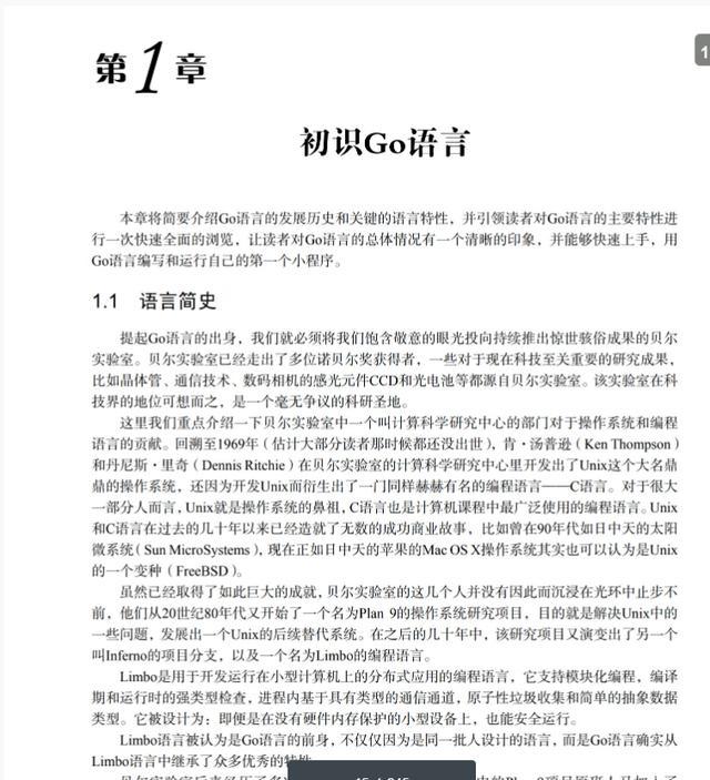 245页Go语言编程文档,从入门到进阶(PDF可下载)  Go语言 第7张