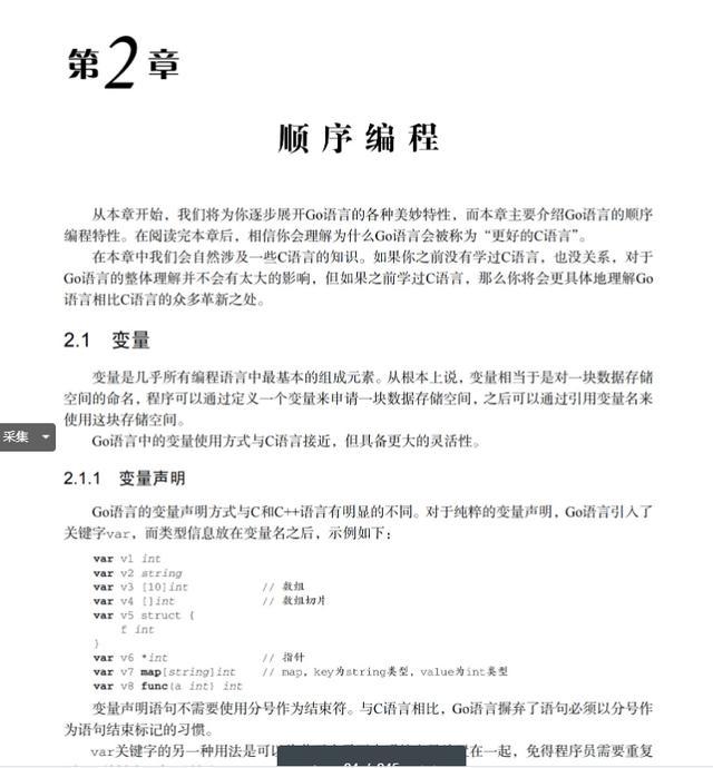 245页Go语言编程文档,从入门到进阶(PDF可下载)  Go语言 第8张