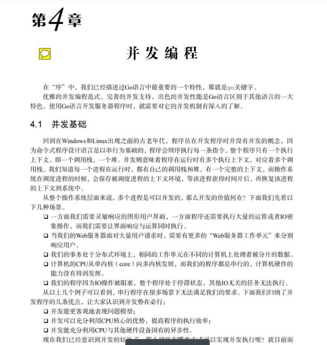 245页Go语言编程文档,从入门到进阶(PDF可下载)  Go语言 第10张