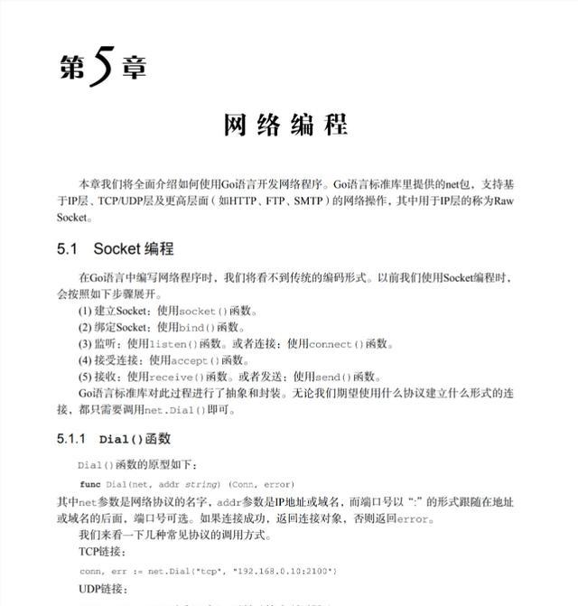 245页Go语言编程文档,从入门到进阶(PDF可下载)  Go语言 第11张