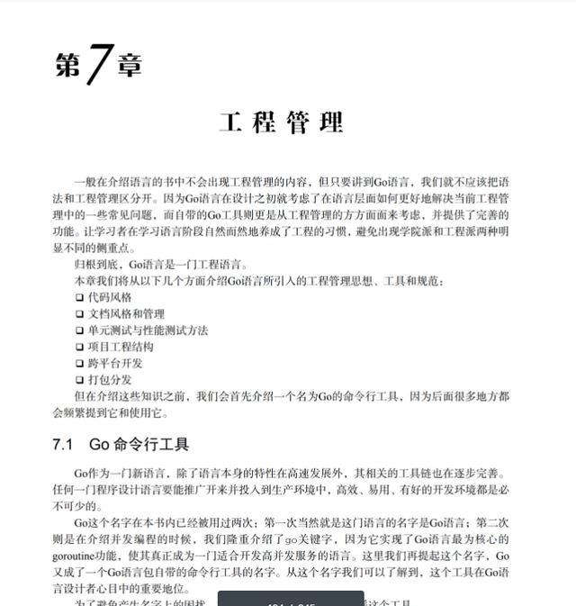 245页Go语言编程文档,从入门到进阶(PDF可下载)  Go语言 第13张