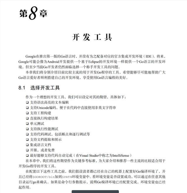 245页Go语言编程文档,从入门到进阶(PDF可下载)  Go语言 第14张
