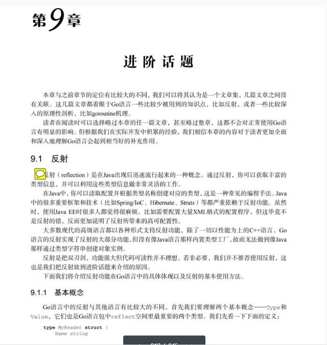 245页Go语言编程文档,从入门到进阶(PDF可下载)  Go语言 第15张