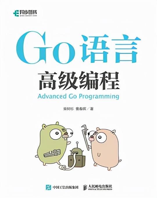 Go语言高级编程  Go语言 第1张
