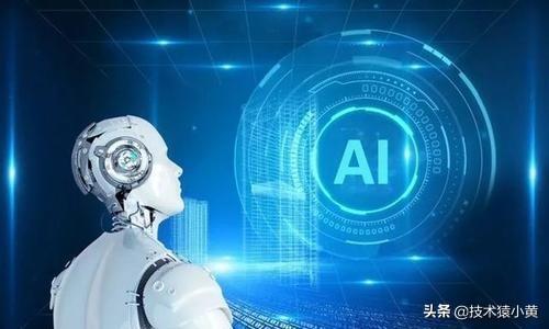 现在人工智能发展的如何?  人工智能 第1张