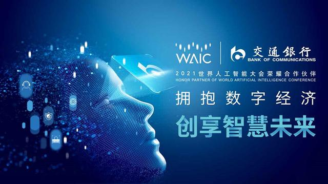世界人工智能大会开幕式大咖云集,百度、腾讯、华为透露这些新布局  人工智能 第4张