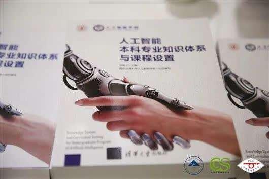 人工智能将带来哪些改变?郑南宁院士为你揭秘  人工智能 第7张