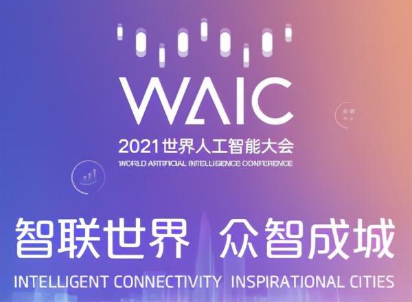 2021世界人工智能大会:AI赋能城市数字化转型  人工智能 第1张