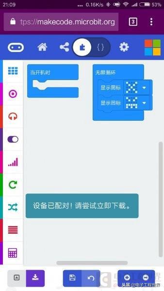 使用安卓手机或平板对microbit进行编程  Android编程 第13张
