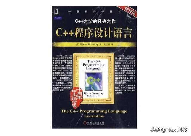 推荐一本纠正C++编程习惯的书籍?  C++对象模型 第1张