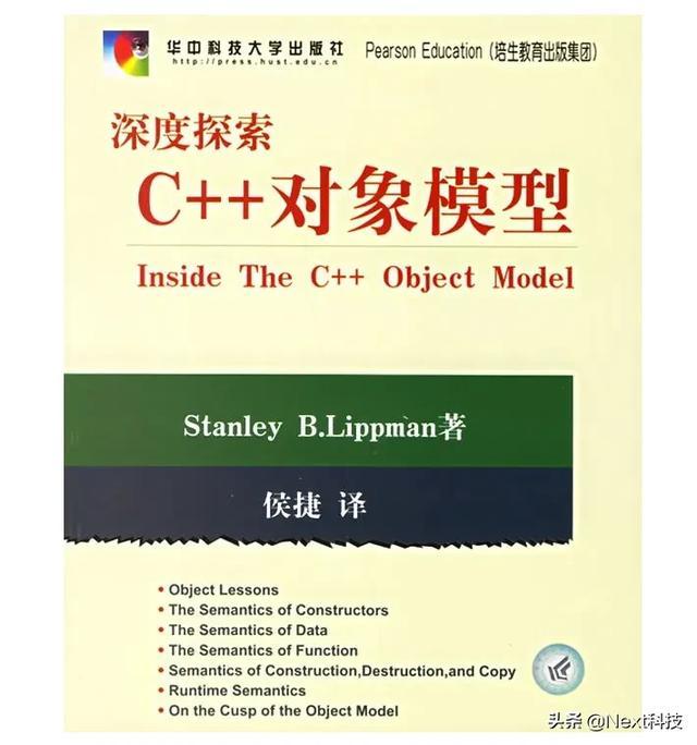 推荐一本纠正C++编程习惯的书籍?  C++对象模型 第3张